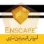 پلاگین واقعیت مجازی Enscape